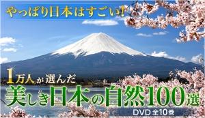 Shizen100_main
